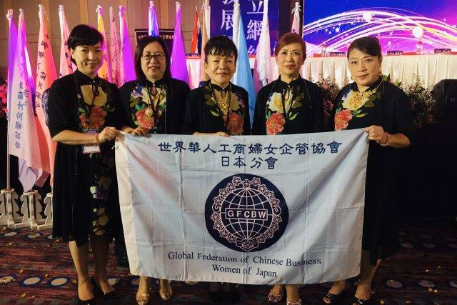 2019年世界華人工商婦女企管協會年會