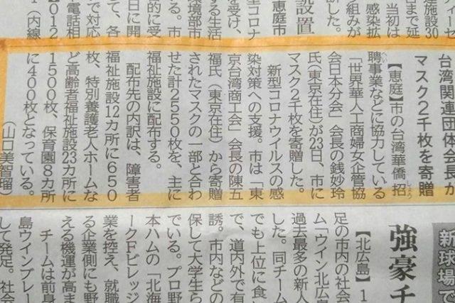 台灣華僑會長向惠庭市寄贈兩千枚口罩